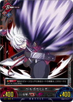 Unlimited Vs (Ragna the Bloodedge 8)