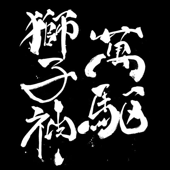 File:Bang Shishigami (Calamity Trigger, Arcade Mode Illustration, 3).png