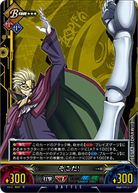 File:Unlimited Vs (Relius Clover 6).png
