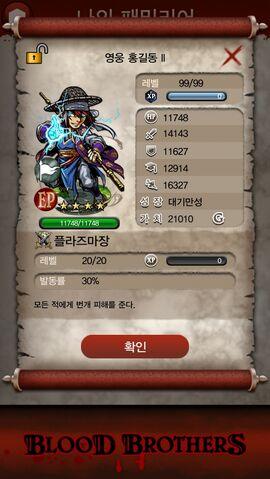 File:Hong Gil Dong.jpg