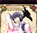 Destroyer Roy