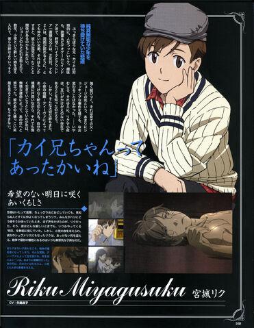 File:Official Art - Riku.jpg