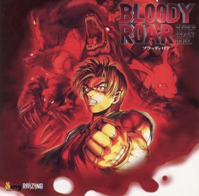 File:Bloody roar - arcade soundtrack 7902.jpg