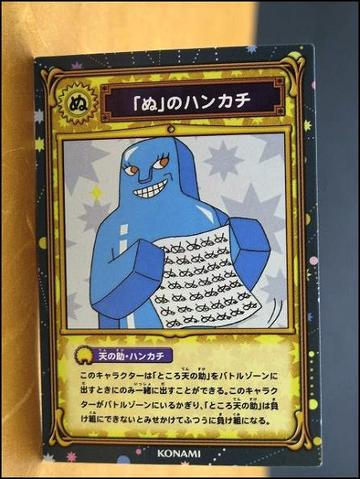 File:Card 3-042 (B).png