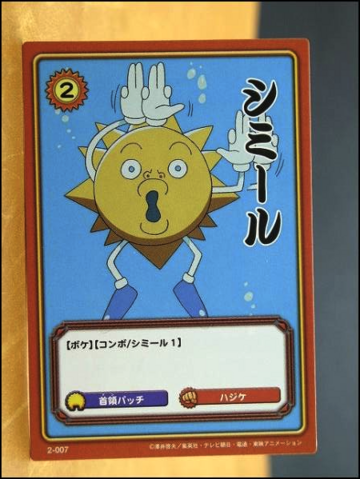 File:Card 2-007 (A).png