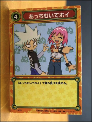File:Card 1-074.png
