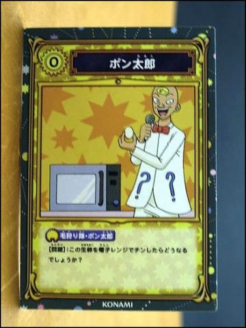 File:Card 2-032 (B).png