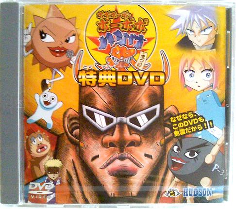 File:Bo-bobo Hajike Matsuri Bonus DVD.PNG