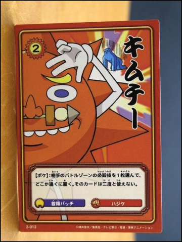 File:Card 3-013 (A).png
