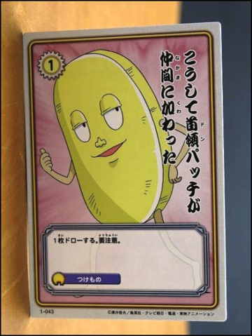 File:Card 1-043 (A).png