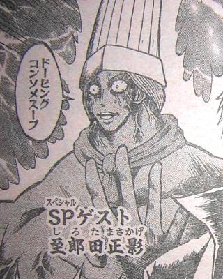 File:Bo-bobo's Shirota Masakage.PNG