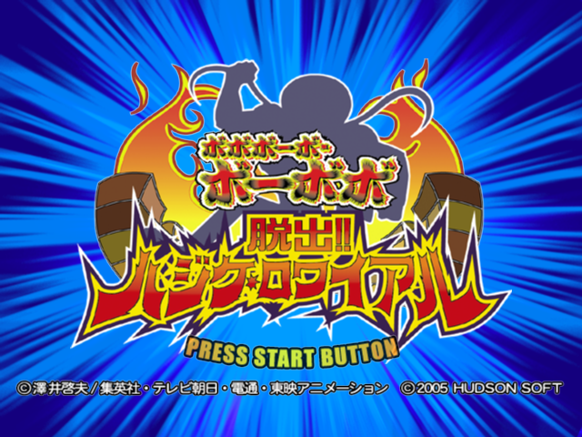 File:Escape! Hajike Royale Title Screen.PNG