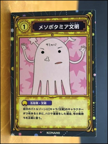 File:Card 3-036 (B).png