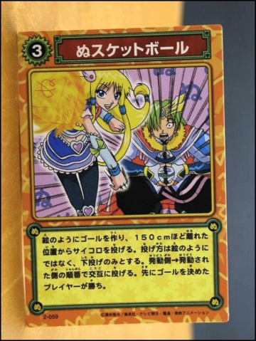 File:Card 2-059.png