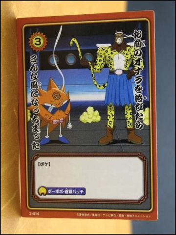 File:Card 2-014 (A).png