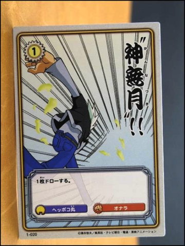 File:Card 1-020 (A).png