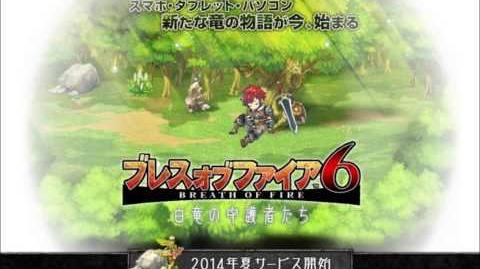 """Breath of Fire 6 Official Site """"Main Theme"""""""