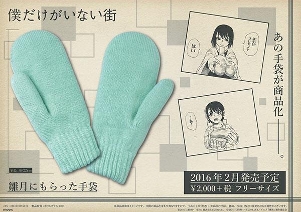 File:Gloves.jpg