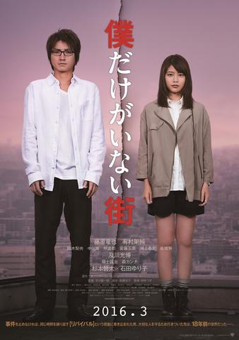 File:Boku Dake ga Inai Machi Movie Promo.png
