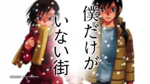 TVアニメ「僕だけがいない街」第1弾PV