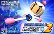 Bomberman Max 2 Blue Advance JP