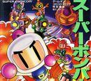 Super Bomberman 4 Hudson Official Guidebook