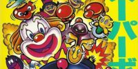 Super Bomberman Hudson Official Guidebook