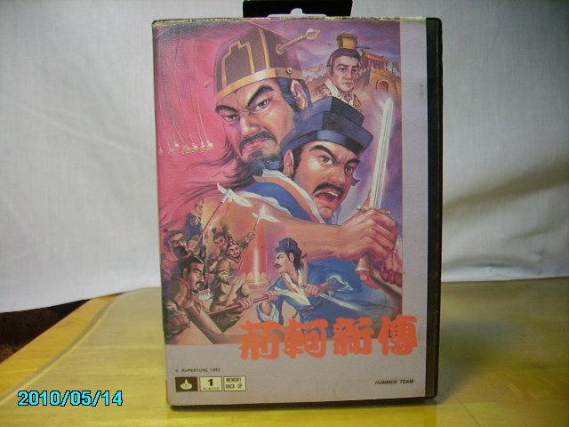 File:Jing Ke Xin Zhuan box.jpg