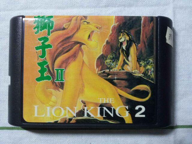 File:4. MD Lion King 2 Cartridge.jpg