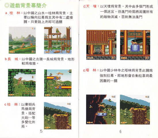 File:MD Lion King 2 Manual 0004.jpg