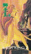 MD Lion King 2 Manual 0001