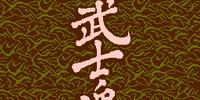 Wu Shi Hun