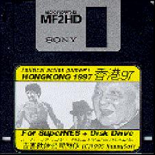 File:Hk97floppy.png