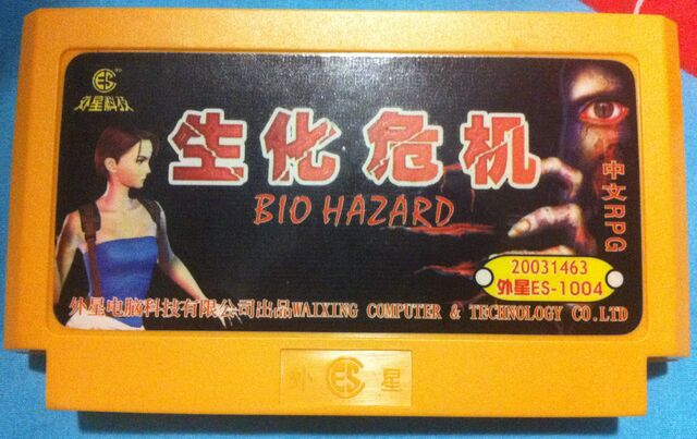 File:Bio Hazard Famicom Cart.JPG