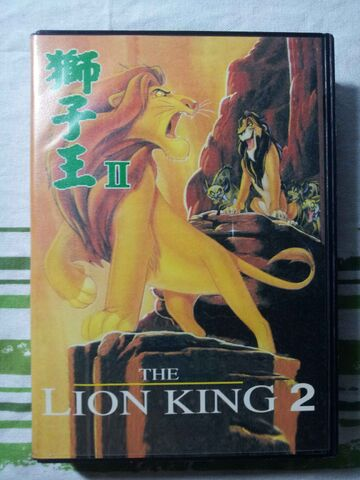 File:1. MD Lion King 2 Box Front.jpg