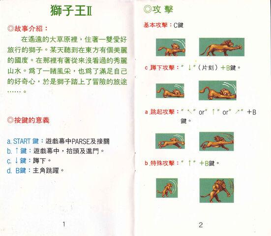 File:MD Lion King 2 Manual 0002.jpg