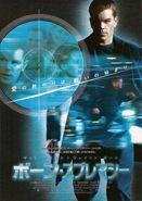 Bourne Supremacy Poster 2