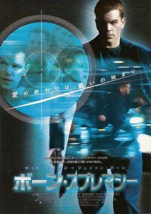 File:Bourne Supremacy Poster 2.jpg