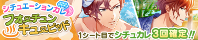 Situation Boyfriend Fortune Cupid - Relaxing Onsen 16 -