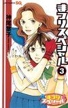 Matsuri-Special3