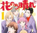 List of Boys Over Flowers Season 2 chapters