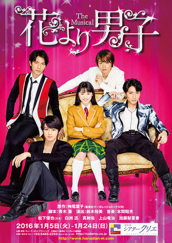 File:Hanadan-musical.jpg