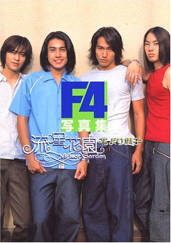 File:F4-photo-book.jpg