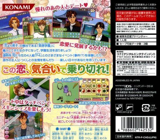 File:Koi-Seyo-back-of-box.jpg