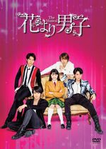 Musical-DVD