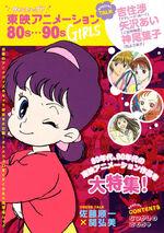 Toei-Animation-80s-90s