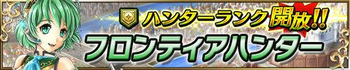JP Maint banner 041817