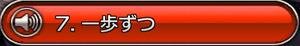 OST N°7