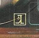 Jake Lynch's emblem