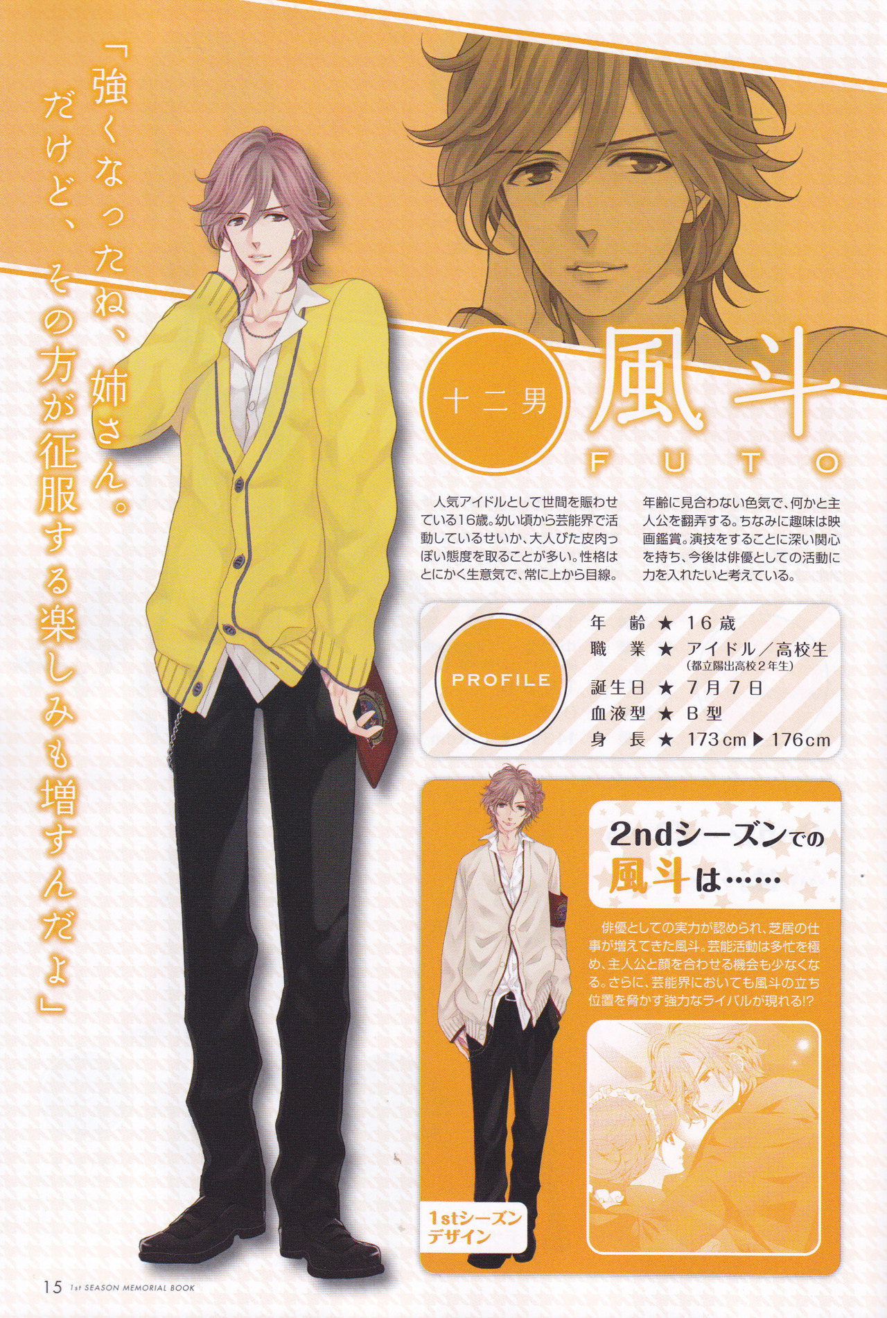 Image - Minitokyo.Brothers.Conflict.585709.jpg  Brothers Conflict Wiki  Fandom powered by Wikia